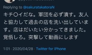 桜鷹虎 謝罪